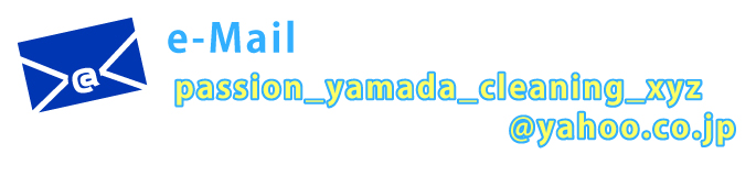 e-mail passion_yamada_cleaning_xyz@yahoo.co.jp